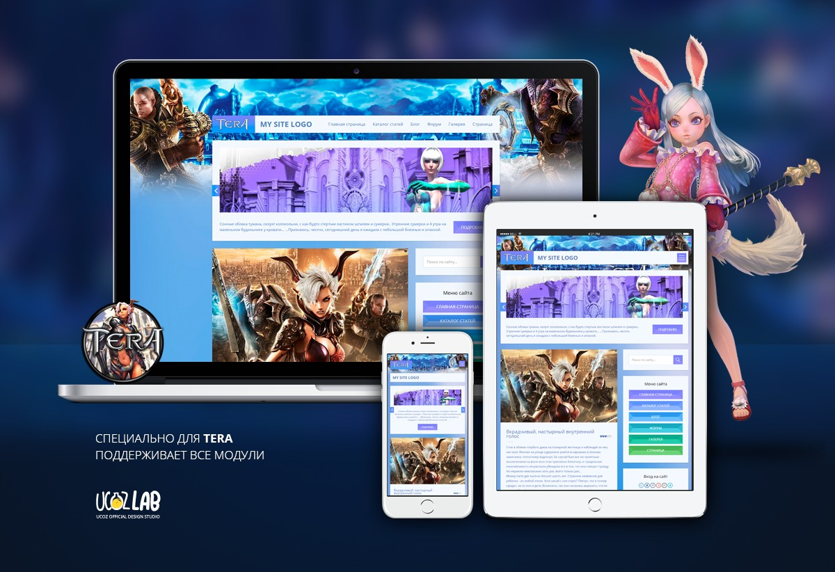 TERA world blue шаблон для uCoz