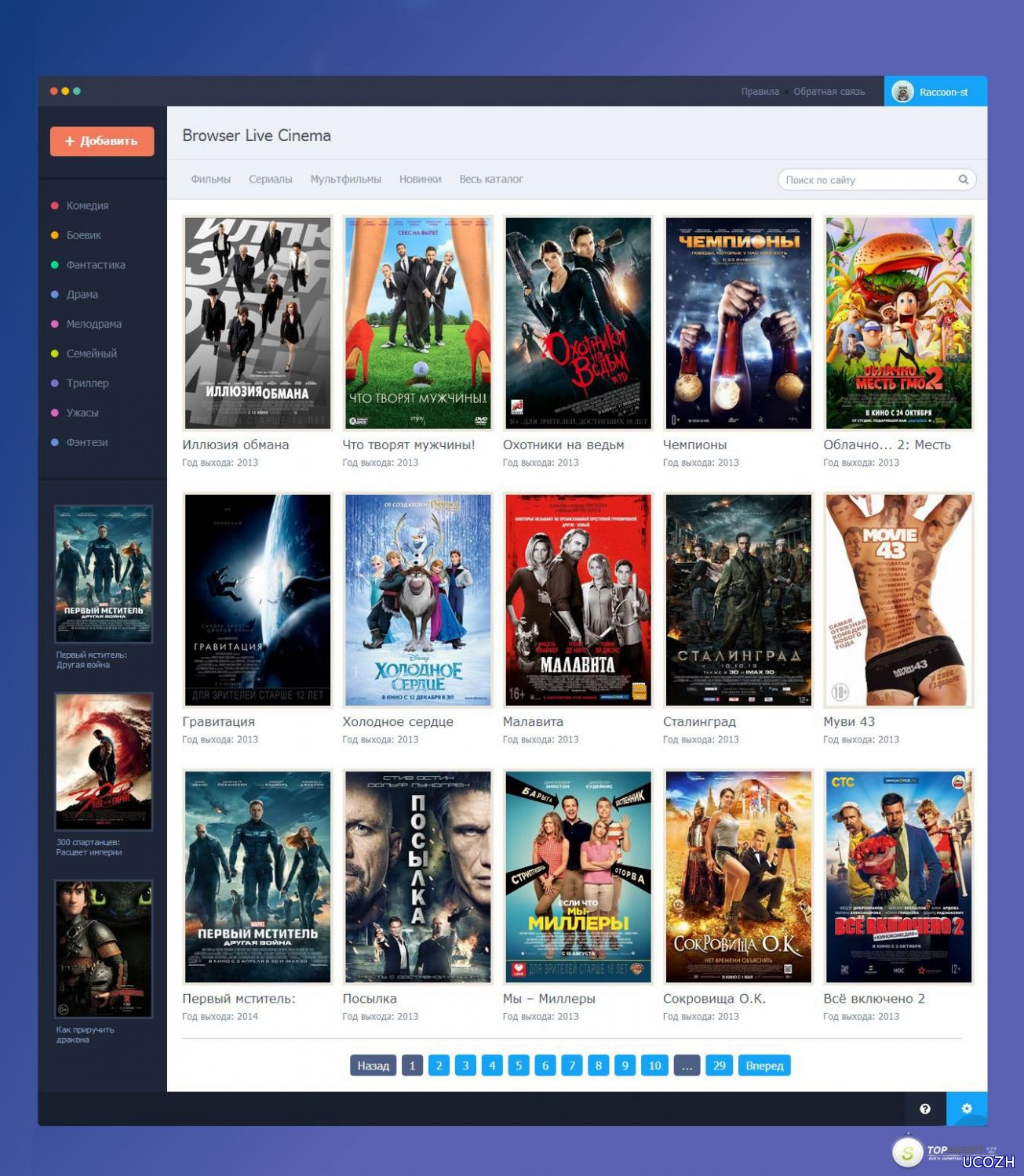 Кино шаблон BROWSER-LIFE-CINEMA для uCOZ