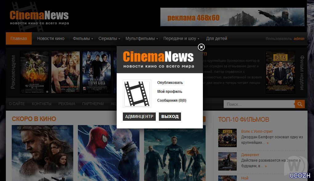 Шаблон CinemaNews для uCoz